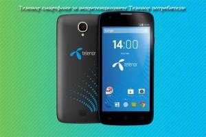 Моделът Telenor Smart Plus