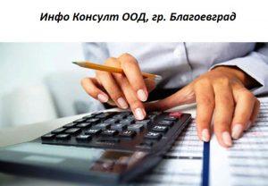Качествено счетоводно обслужване